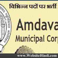 अमदावाद नगर निगम (Amdavad Municipal Corporation) के अंतर्गत विभिन्न पदों पर आवेदन करने का मौका