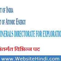 Atomic Minerals Directorate For Exploration & Research के अंतर्गत विभिन्न पदों पर भर्ती 2020