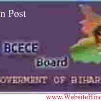 BCECEB Board के अंतर्गत amin पद हेतु 1767 भर्ती 2020
