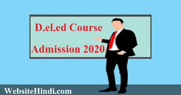 Bihar Deled Admission 2020