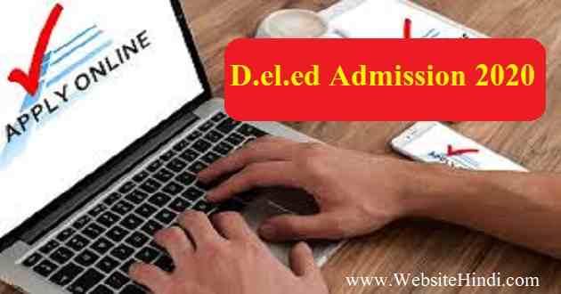 Bihar Deled Apply Online admission 2020-22