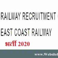 ईस्ट कोस्ट रेलवे के अंतर्गत विभिन्न पद हेतु भर्ती 2020