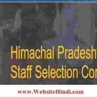 Himachal Pradesh Staff Selection Commission (HPSSC) के अंतर्गत विभिन्न पद हेतु भर्ती 2020