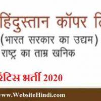 हिंदुस्तान कॉपर लिमिटेड (HCL) के अंतर्गत ट्रेड अपरेंटिस पद हेतु भर्ती 2020
