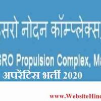 ISRO Propulsion Complex Mahendragiri (IPRC) के अंतर्गत अपरेंटिस (Apprentice)