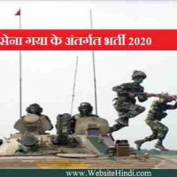 Indian Army Gaya बिहार के अंतर्गत विभिन्न पदों पर भर्ती 2020