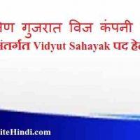 Madhya Gujarat Vij Company Ltd के अंतर्गत Vidyut Sahayak पद हेतु भर्ती 2020