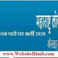 महाराष्ट्र लोक सेवा आयोग (Maharashtra Public Service Commission (MPSC) के अंतर्गत विभिन्न पद हेतु भर्ती 2020