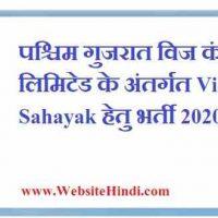 Paschim Gujarat Vij Company Limited के अंतर्गत Vidyut Sahayak हेतु भर्ती