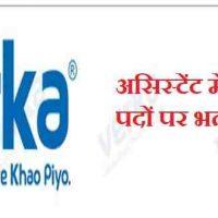 Punjab Milk Producers के अंतर्गत असिस्पटेंट मेनेजर तथा अन्य पद  [भर्ती 2020]