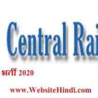रेलवे भर्ती सेल (Railway Recruitment Cell (RRC) के अंतर्गत Apprentices पद भर्ती 2020