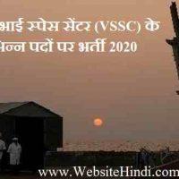 विक्रम साराभाई स्पेस सेंटर (VSSC) के अंतर्गत विभिन्न पदों पर भर्ती 2020
