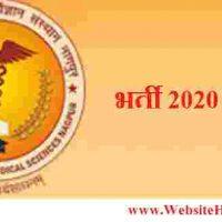 अखिल भारतीय आयुर्विज्ञान संस्थान (AIIMS) के अंतर्गत Nursing Officer पद हेतु भर्ती 2020