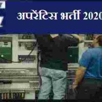 भारत हेवी इलेक्ट्रिकल लिमिटेड (BHEL) के अंतर्गत Trade Apprentice पद [भर्ती]