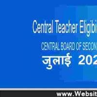 Central Teacher Eligibility Test (CTET) July 2020 पद पर बम्पर भर्ती 2020