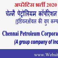 Chennai Petroleum Corporation Limited (CPCL) के अंतर्गत Trade Apprentices भर्ती 2020