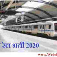 दिल्ली मेट्रो रेल कॉर्पोरेशन लिमिटेड (DMRC) के अंतर्गत Assistant Manger पद हेतु भर्ती