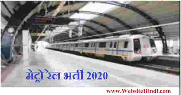 Delhi Metro Rail Corporation Limited