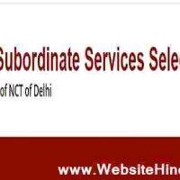 Delhi (DSSSB) के अंतर्गत PGT, TGT तथा अन्य पद हेतु 3358 भर्ती 2020