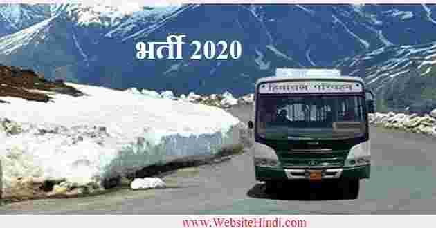 Himachal Road Transport Corporation 2020