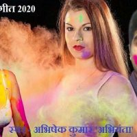 New Holi Song 2020 Mp3 Download || Abhishek Kumar DJ Song