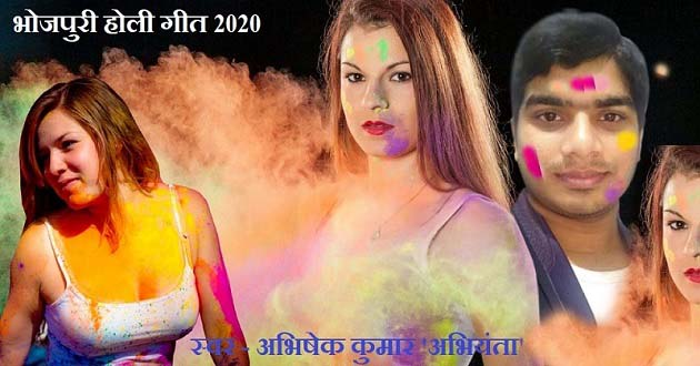 New Holi Song 2020 Mp3 Download Abhishek Kumar dj songs