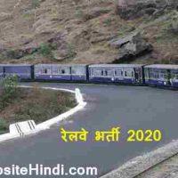 रेलवे भर्ती सेल (RRC) के अंतर्गत Apprentice पद हेतु भर्ती 2020