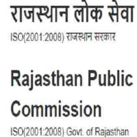 राजस्थान लोक सेवा आयोग (RPSC) के अंतर्गत Agriculture Officer पद हेतु भर्ती 2020