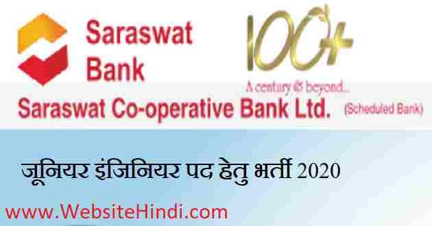 Saraswat Cooperative Bank Limited 2020