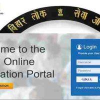 बिहार लोक सेवा आयोग (BPSC) के अंतर्गत Motor Vehicle Inspector पद हेतु भर्ती 2020