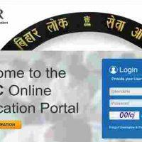 Bihar (BPSC) के अंतर्गत असिस्टेंट इंजिनियर पद हेतु भर्ती 2020