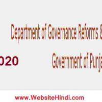 शासन सुधार निदेशालय (DGR) के अंतर्गत विभिन्न पद हेतु भर्ती 2020