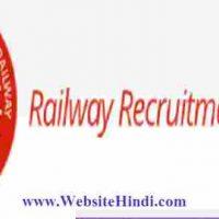 पूर्वी रेलवे (RRC) के अंतर्गत Apprentice पद हेतु भर्ती 2020