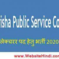 लेक्चरर पद हेतु ओडिशा के अंतर्गत 606 पदों पर भर्ती 2020