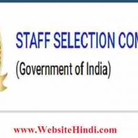 कर्मचारी चयन आयोग के (SSC) अंतर्गत Phase-VIII/2020 विभिन्न पद हेतु भर्ती