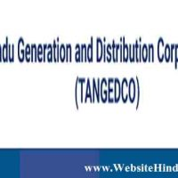 तमिलनाडु जनरेशन एंड डिस्ट्रीब्यूशन कॉर्पोरेशन लिमिटेड के अंतर्गत Junior Assistant पद 500 हेतु भर्ती 2020