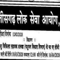 पशु चिकित्सा सहायक सर्जन 2020 हेतु Chhattisgarh CGPSC के अंतर्गत भर्ती