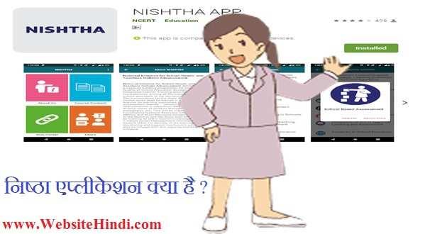 nishtha app kya hai in hindi