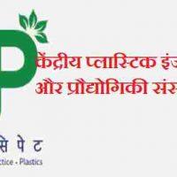 केंद्रीय प्लास्टिक इंजीनियरिंग और प्रौद्योगिकी संस्थान (CIPET) के अंतर्गत विभिन्न पद 241 हेतु ऑफलाइन भर्ती 2020