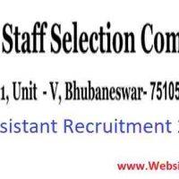 ओडिशा कर्मचारी चयन आयोग (OSSC) के अंतर्गत Junior Assistant पद हेतु 125 भर्ती 2020