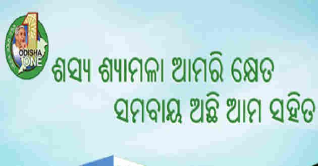 Odisha State Central Cooperative Bank