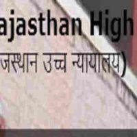 राजस्थान उच्च न्यायालय के अंतर्गत विभिन्न पद हेतु भर्ती 2020
