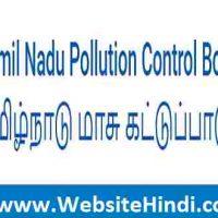 तमिलनाडु प्रदूषण नियंत्रण बोर्ड (TNPCB) के अंतर्गत विभिन्न पद हेतु भर्ती 2020