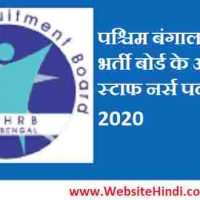 पश्चिम बंगाल स्वास्थ्य भर्ती बोर्ड (WBHRB) के अंतर्गत Staff Nurse Grade II पद हेतु भर्ती 2020