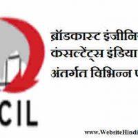 ब्रॉडकास्ट इंजीनियरिंग कंसल्टेंट्स इंडिया लिमिटेड (BECIL) के अंतर्गत विभिन्न पद हेतु भर्ती 2020