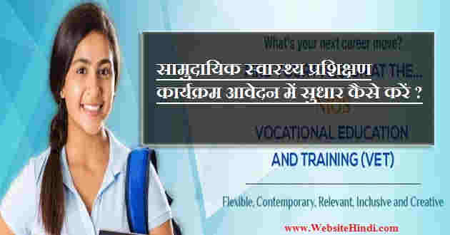 Community Health Training Programme