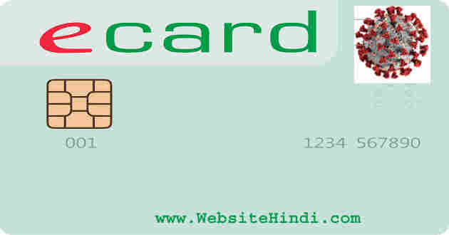 Covid-19 epass online in h