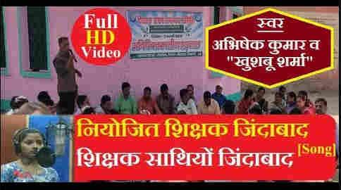 Niyojit Shikshak Jindabad Mp3 Songs Download