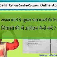 राशन कार्ड ई-कूपन हेतु दिल्ली निवासी फ्री में आवेदन कैसे करें