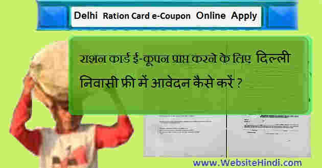 Ration Card e-Coupon